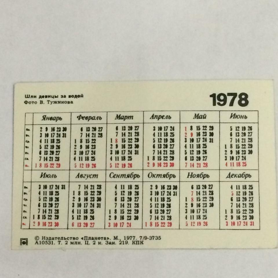 Июнь 1978 календарь
